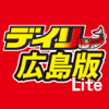 デイリー広島版Lite