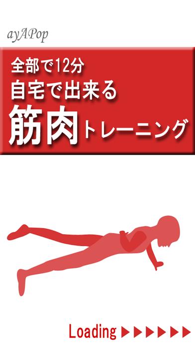 筋肉トレーニングのおすすめ画像1