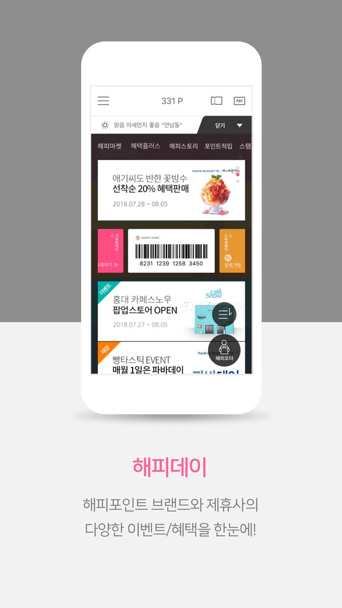 해피포인트카드 Screenshot