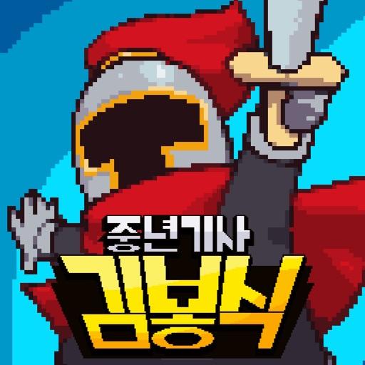 중년기사 김봉식