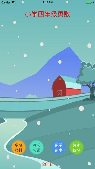 小学数学 - 四年级例题习题集 screenshot 1