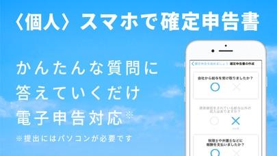 会計ソフト freee (フリー)確定申告/青色申告 に対応スクリーンショット5