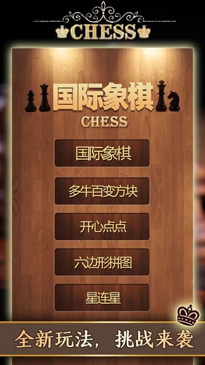 国际象棋 - 国际象棋单机版小游戏 screenshot-9