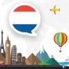 玩和学习荷兰语