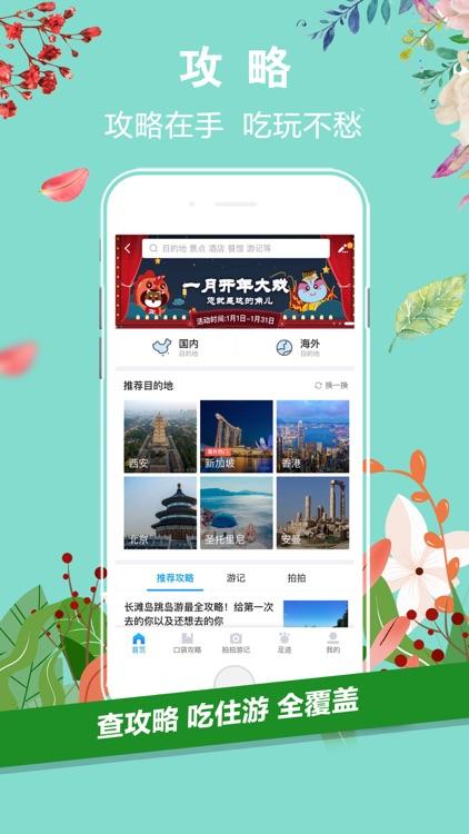携程旅行-酒店、机票、火车票预订助手 screenshot-4