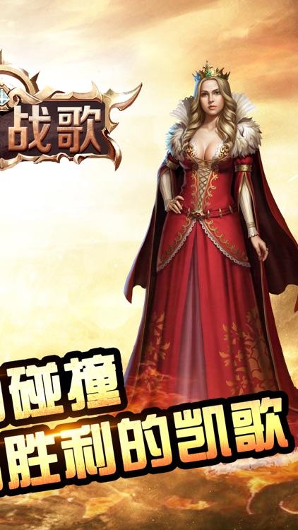 帝国战歌-热血战争题材国战手游 screenshot-4