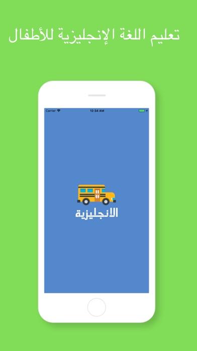تعلم الإنجليزية للأطفال بالصوت screenshot 1
