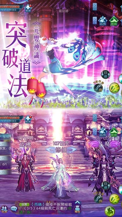 誅仙 screenshot-2