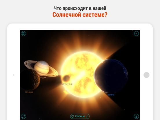Solar Walk: Планеты и спутники Скриншоты7