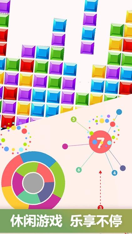 数图—经典数字小游戏 screenshot-9