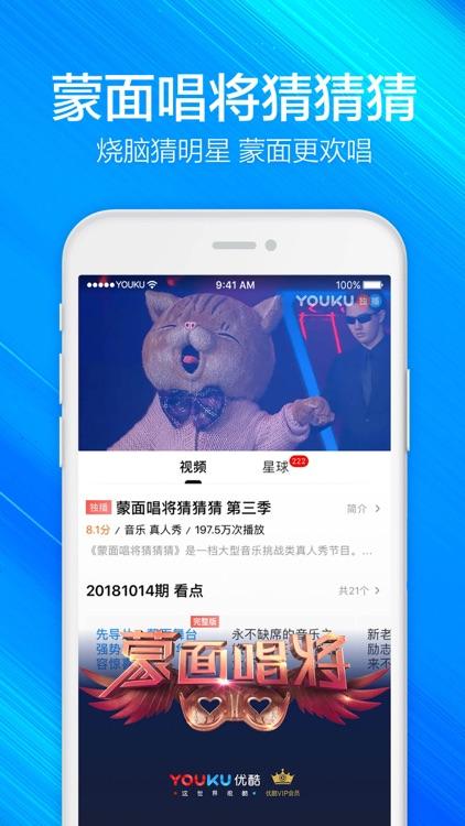 优酷视频-火星情报局第四季全网独播 screenshot-4