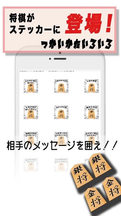 将棋の鬼 for iMessegeのスクリーンショット1