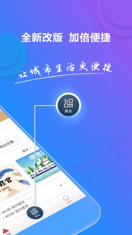 易通行 screenshot-1