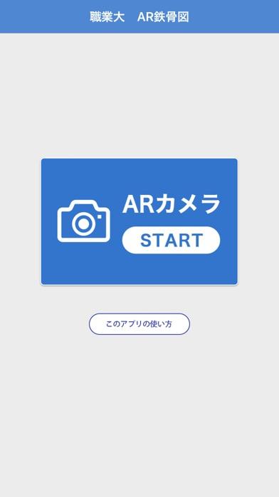 職業大 AR 鉄骨図アプリ Screenshot