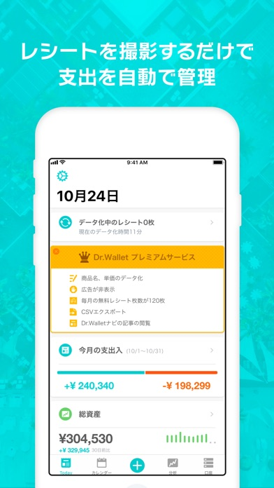 家計簿Dr.Wallet ScreenShot0