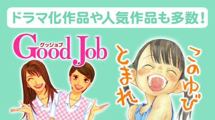 マンガMINT - 恋愛漫画が読み放題のコミック漫画アプリ screenshot-3