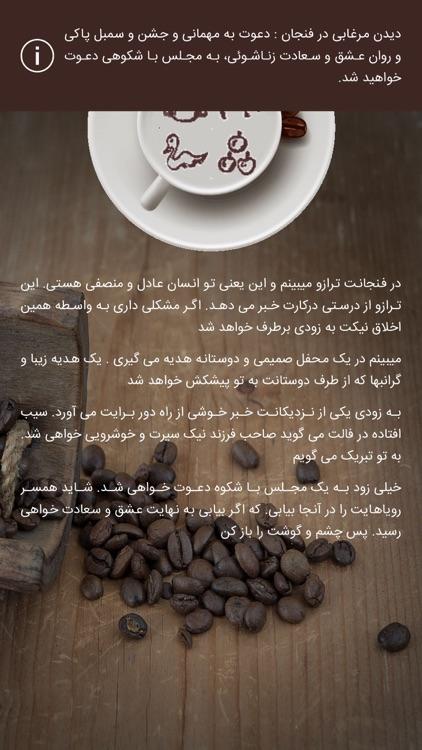 فال قهوه screenshot-4