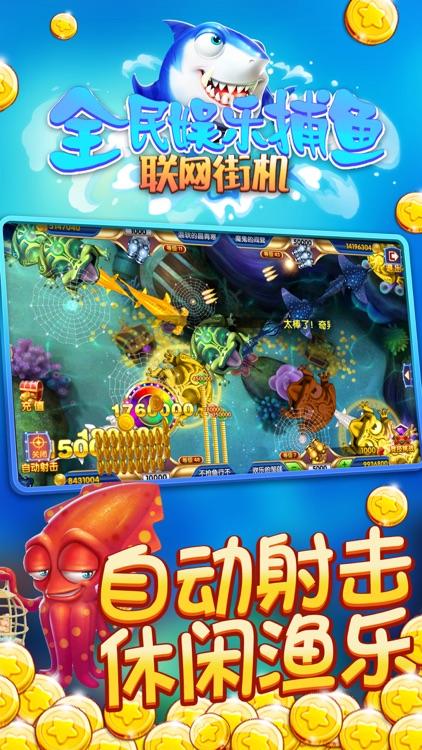 全民娱乐捕鱼 screenshot-3