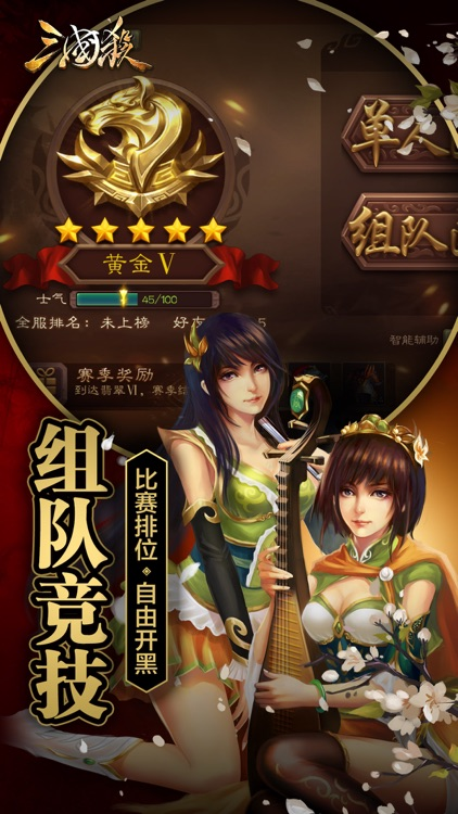 三国杀 screenshot-4
