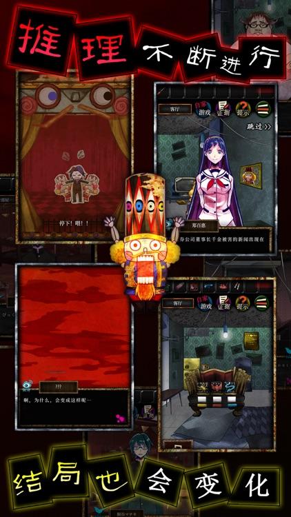 逃脱游戏  谎言游戏 screenshot-3