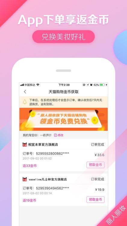 丽人丽妆-全球化妆品特卖美妆商城 screenshot-4