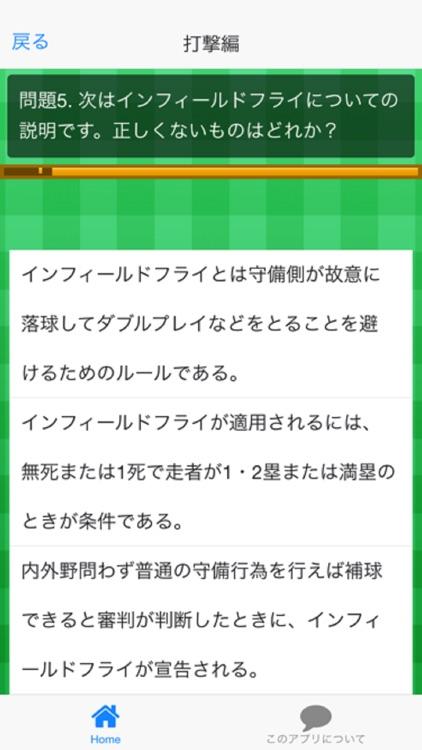 野球ルールクイズ screenshot-3