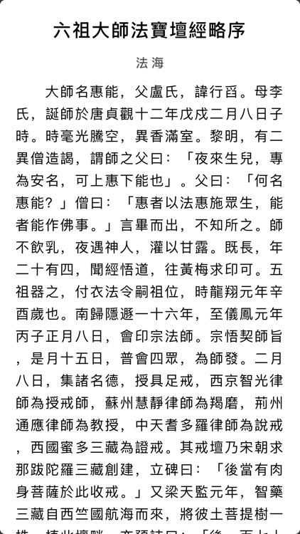 六祖壇經 screenshot-3