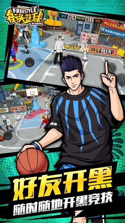街头篮球 screenshot-4