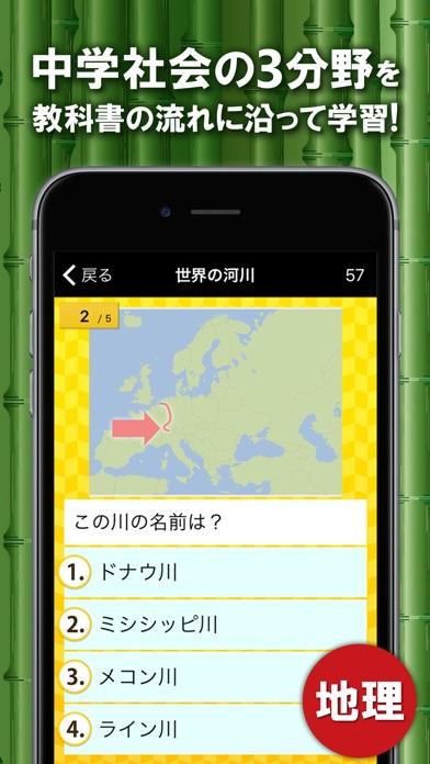 中学社会 地理・歴史・公民 (広告非表示版)スクリーンショット1
