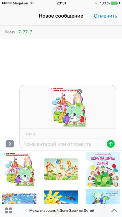 01 июня День защиты детей screenshot-4
