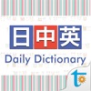 日中英‧日常会話辞書