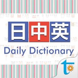 C-J-E Daily Talk Dictionary