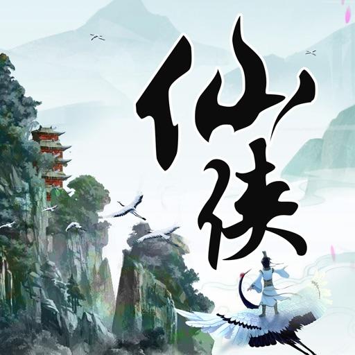 修仙传-单机仙侠生存手游