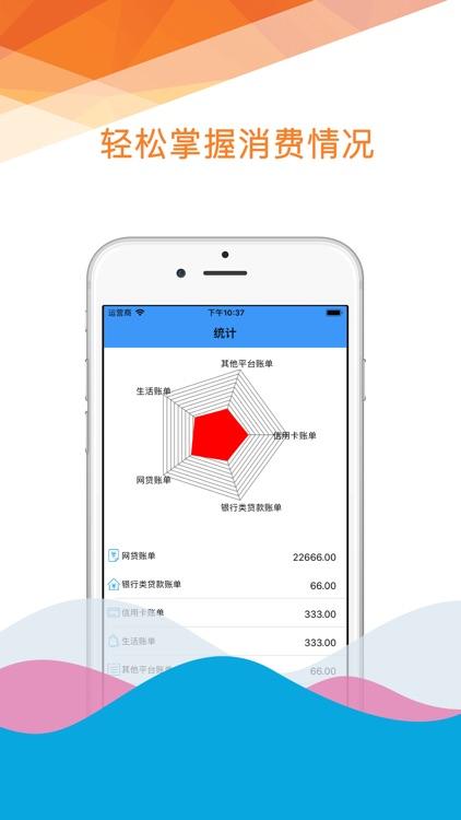 360白条—手机专业极速借款记账
