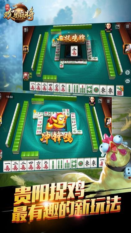 腾讯欢乐麻将全集 screenshot-0