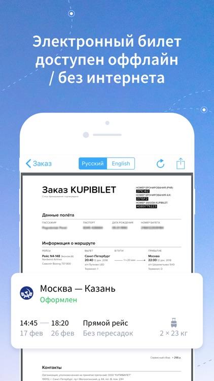 Kupibilet – Дешевые Авиабилеты screenshot-4