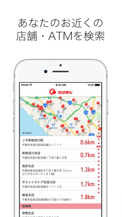 ちばぎんアプリ -残高照会をもっと便利に紹介画像2