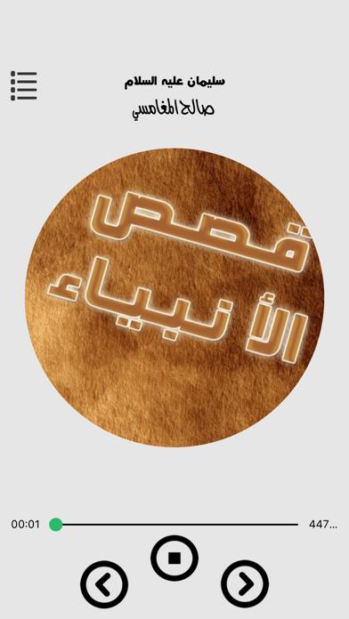 صالح المغامسي - قصص الانبياءلقطة شاشة3