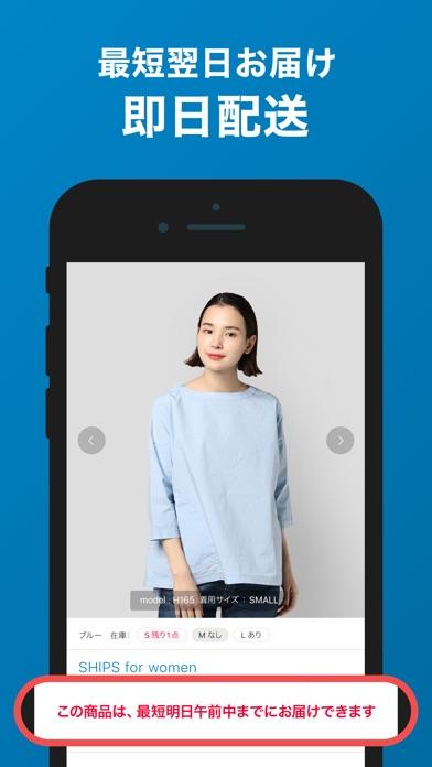 ファッション通販 ZOZOTOWNのスクリーンショット5