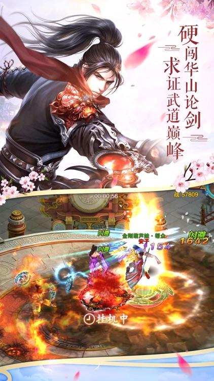 九州剑侠传-梦幻修仙角色扮演手游 screenshot-3