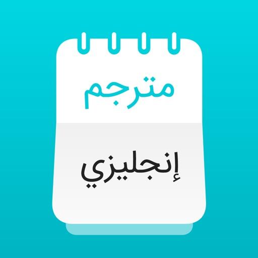 مترجم عربي قاموس تعلم انجليزي By Rain Lab