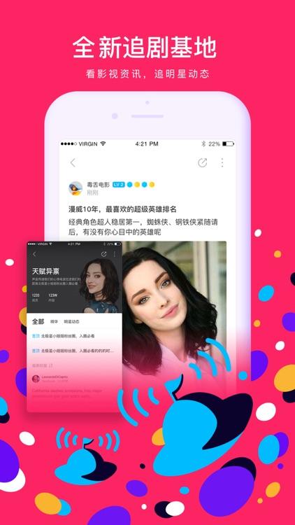 人人视频—美剧影视短视频周边社区 screenshot-3
