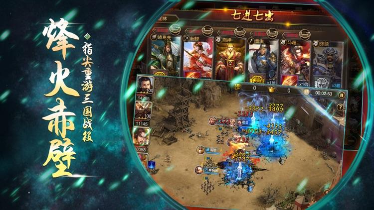 烽火赤壁-二乔大战三国 screenshot-3