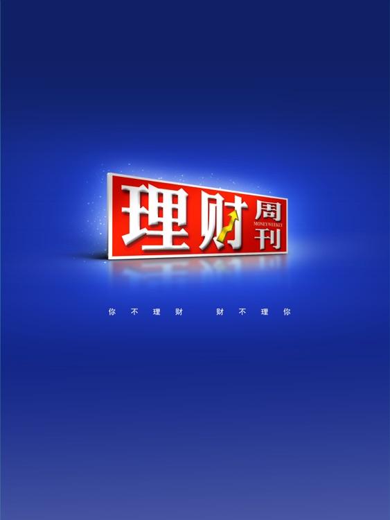 理财周刊HD