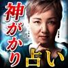 TV騒然の的中霊視占い師・月湖 - iPhoneアプリ