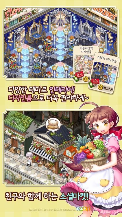 아이러브파스타 for Kakao screenshot-3
