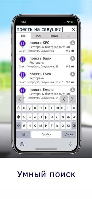 gps навигатор скачать бесплатно на айфон