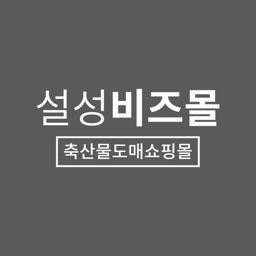 설성비즈몰 – No.1 축산물 도매쇼핑몰