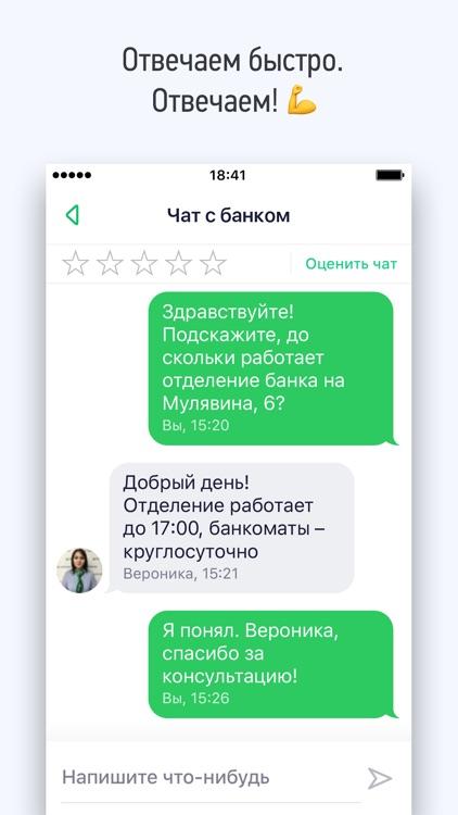 BPS-Sberbank screenshot-4