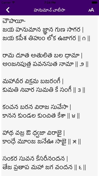 Slokas & Poems - Telugu by Venkata Sai Kumar M